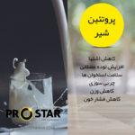 خواص پروتئین شیر