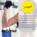 خواص آلبومین پروتئین بار